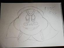 エリナ描いてみた(オリカビ)の画像(オリジナルカービィに関連した画像)