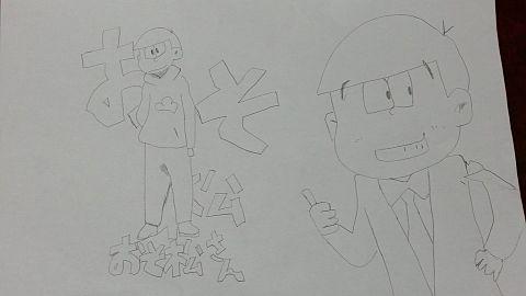 おそ松さんを書いてみたw Pert3の画像(プリ画像)