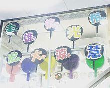 9人分ある………!の画像(山田涼介/知念侑李/中島裕翔に関連した画像)