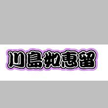 うちわ文字の画像(吉澤閑也に関連した画像)