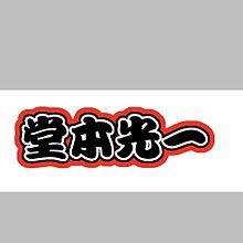うちわ文字の画像(KinKikidsに関連した画像)