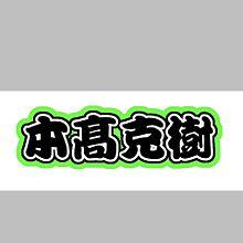 うちわ文字の画像(中村嶺亜に関連した画像)