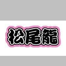 うちわ文字の画像(お祝いに関連した画像)