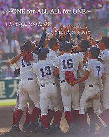 野球部  大阪桐蔭の画像(大阪桐蔭に関連した画像)