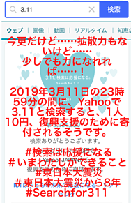 Yahooで3.11と検索してくださいの画像(東日本大震災に関連した画像)