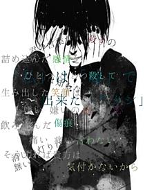 病みポエム ボカロ(戯言スピーカー&ケッペキショウ)の画像(スピーカーに関連した画像)