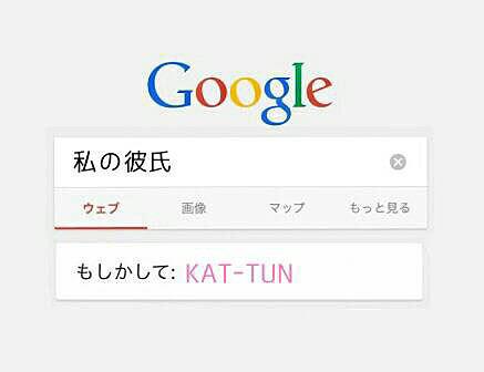 私の彼氏...KAT-TUN?の画像(プリ画像)