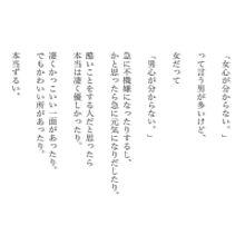 ____の画像(男心に関連した画像)