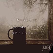 冬。の画像(恋愛 ポエムに関連した画像)