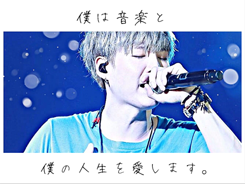 BTS ユンギ 名言の画像(プリ画像)