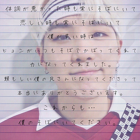 BTS 솝 ユンギへの手紙の画像(プリ画像)