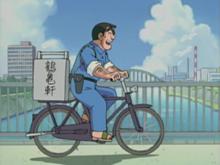 両津勘吉の画像(公園に関連した画像)