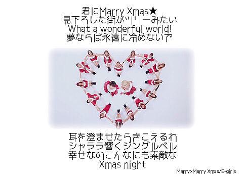 Marry×Marry Xmas★の画像(プリ画像)