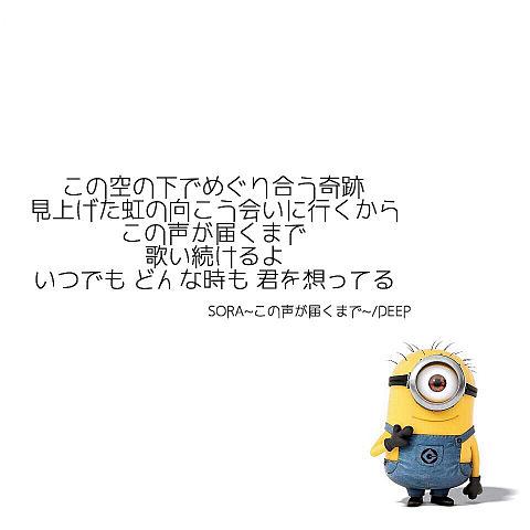 SORA〜この声が届くまで〜/DEEPの画像(プリ画像)
