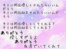 友達に感謝!!の画像(プリ画像)