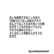 ひるなかの流星((馬村セリフ)) プリ画像