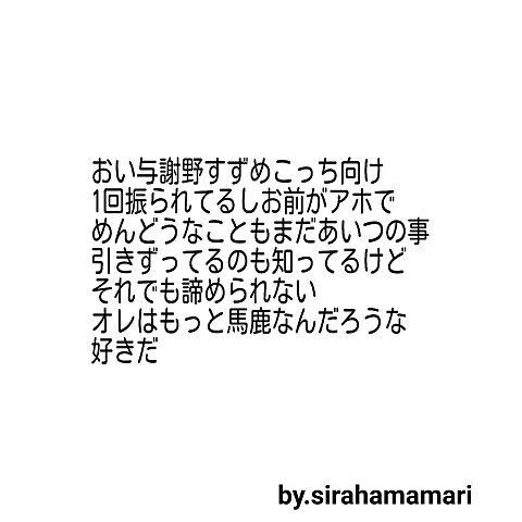 ひるなかの流星((馬村セリフ))の画像(プリ画像)