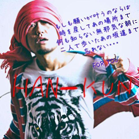 HAN-KUN  FOR YOUの画像(プリ画像)