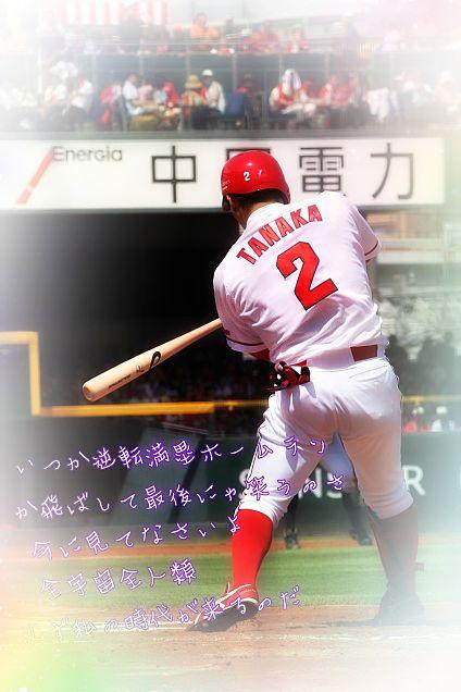 田中広輔#2の画像(プリ画像)