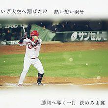 會澤翼#27 プリ画像