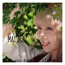 make you happy🥰 歌詞の画像(makeに関連した画像)