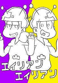 数字松でエイリアン×2の画像(#エイリアンに関連した画像)