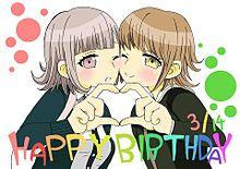 誕生日おめでとう!!の画像(七海千秋に関連した画像)