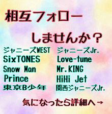 相互フォローの画像(SixTONES/Love-tuneに関連した画像)