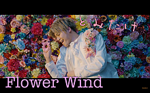 とみたけ~Flower Wind~の画像(とみたけに関連した画像)