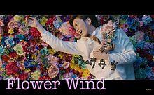野崎弁当~Flower Wind~の画像(野崎弁当に関連した画像)