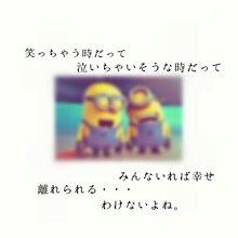 ミニオン×JUMP  保存→ポチの画像(中島裕翔八乙女光に関連した画像)