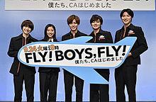 FLY!BOYS,FLY!僕たち、CAはじめましたの画像(黒島結菜に関連した画像)