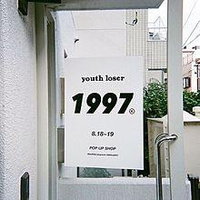 雰囲気1997の画像(1997に関連した画像)