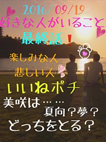 スキコト最終話♡の画像(スキコトに関連した画像)