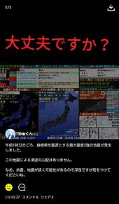 島根県震源地の地震の画像(島根に関連した画像)