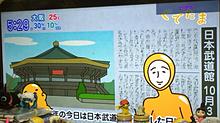 2017/10/03 武道館が建てられた日の画像(プリ画像)