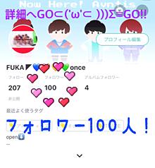 フォロワー100人達成!