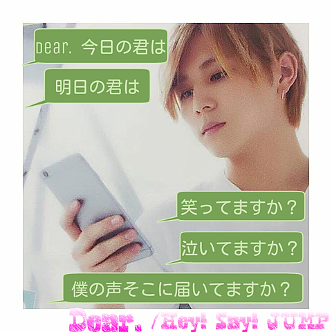 Dear.の画像(プリ画像)