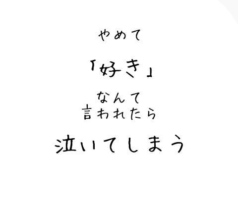 泣き虫の画像(プリ画像)