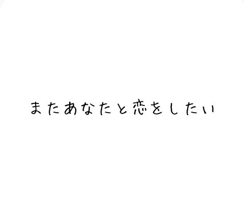 恋煩いの画像(プリ画像)