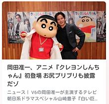 岡田准一アニメクレヨンしんちゃん初出演決定 プリ画像