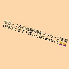 なーくんのメッセージ動画募集!!の画像(るぅに関連した画像)
