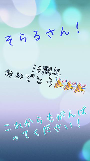🎈🎊㊗️10周年🎊🎈の画像(プリ画像)