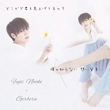 Naoki×Gerberaの画像(NAOKIに関連した画像)