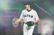 大谷翔平選手📣の画像(大谷翔平に関連した画像)