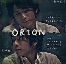 ORIONの画像(絆に関連した画像)
