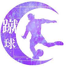 月加工 スポーツ リクエストの画像(プリ画像)