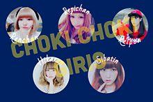 CHOKICHOKIGIRLSの画像(外川礼子に関連した画像)