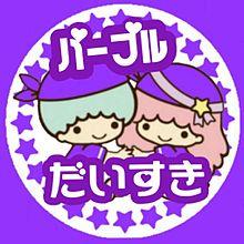 ジャニ系 ノットヲタバレ ノットオタバレ 紫色 パープルの画像(嵐 notヲタバレに関連した画像)
