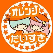 ジャニ系 ノットオタバレ ノットヲタバレ 橙色 オレンジの画像(嵐 notヲタバレに関連した画像)